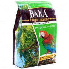 Вака High Quality корм для Крупных попугаев 500гр