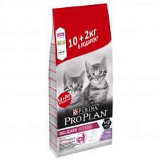 Pro Plan Delicate Junior Turkey 10кг + 2кг в подарок для котят с индейкой и рисом