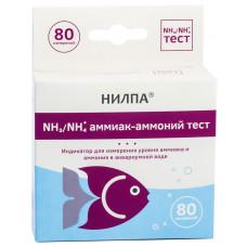 Нилпа NH3/NH4 аммиак-аммоний  тест