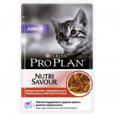 Pro Plan Junior с говядиной в соусе 85 г пауч , Проплан для котят (консервы, паучи)