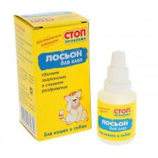 Стоп-проблема лосьон д/глаз для кошек и собак