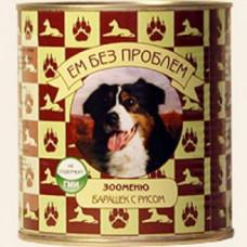 ЕМ БЕЗ ПРОБЛЕМ банка для собак Барашек с рисом 750г