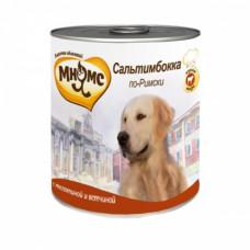 Мнямс Сальтимбокка по-Римски (телятина с ветчиной) консервы для собак 600 г