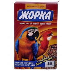 Жорка для средних и крупных попугаев (коробка) 450 г