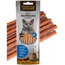ДеревЛак. Мясные колбаски из ягненка для кошек (100% мясо) 45 г , Деревенские лакомства для кошек