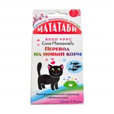 Мататаби Перевод на новый корм