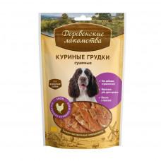 ДеревЛак. Куриные грудки сушеные для собак (100% мясо) 90 г