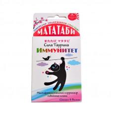 Мататаби Иммунитет
