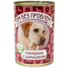 ЕМ БЕЗ ПРОБЛЕМ Говядина с барашком для собак 410г