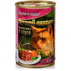 Ночной охотник в соусе для кошек с кроликом и сердцем 400 г