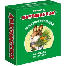 Витаминчик д/кроликов общеукрепляющий
