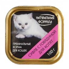 Натур формула для котят 100г суфле с говядиной