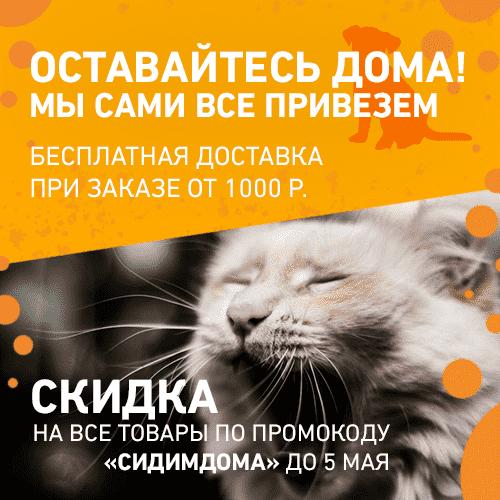 Скидки на зоотовары в Красноярске